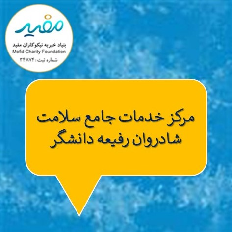 مرکز خدمات جامع سلامت شادروان رفیعه دانشگر