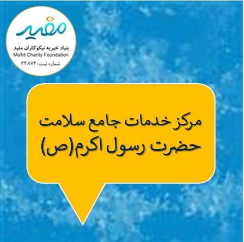 مرکز خدمات جامع سلامت شهری حضرت رسول اکرم (ص)