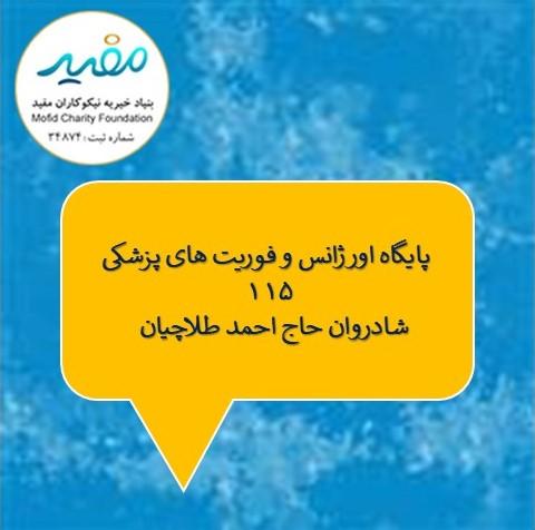 پایگاه اورژانس و فوریت های پزشکی ۱۱۵ شادروان حاج احمد طلاچیان