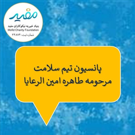 پانسیون تیم سلامت مرحومه طاهره امین الرعایا