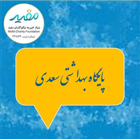پایگاه بهداشتی سعدی- خراسان شمالی